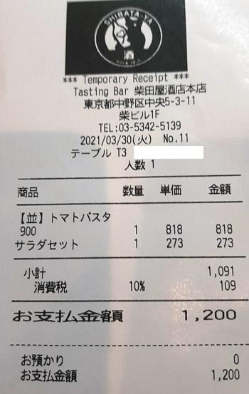 Tasting BAR 柴田屋酒店 本店 2021/3/30 飲食のレシート