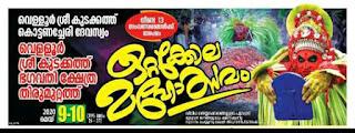 Upcoming theyyam - Ottakolam