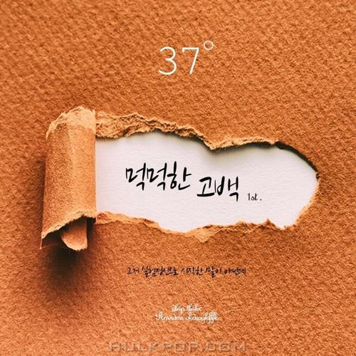 37 – 먹먹한 고백 – Single