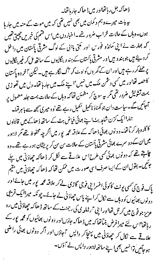 Free download Patriotic Urdu Novel in PDF