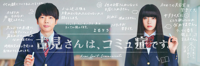Komi-san no puede comunicarse (Komi-san wa Komyushou Desu) live-action dorama - poster
