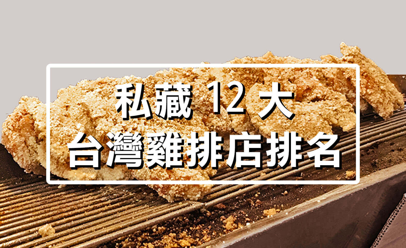 The 12 Chicken Chops I Love Most about Taiwan