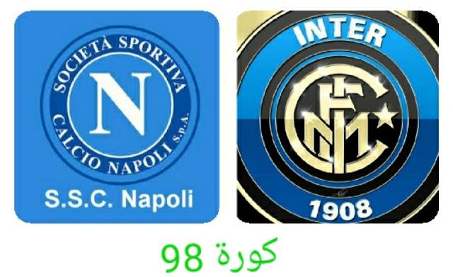 مباراة أنتر ميلان ونابولي فى إياب دور النصف نهائي من كأس إيطاليا