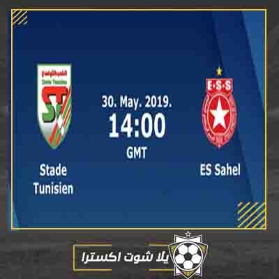 بث مباشر مباراة النجم الساحلي والملعب التونسي