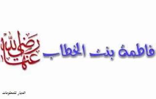 فاطمة بنت الخطاب وقصتها مع أخيها عمر بن الخطاب حتى أسلم