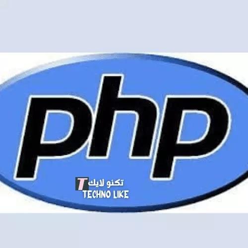 افضل لغات البرمجه في مجال تطوير الويب PHP