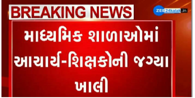 Gujarat Teachers Khali Jagya  Related News Report