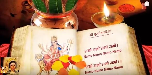 श्री दुर्गा चालीसा – मां दुर्गा चालीसा - Durga Chalisa Lyrics in Hindi