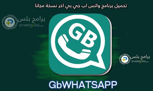 تحميل gbwhatsapp اخر اصدار