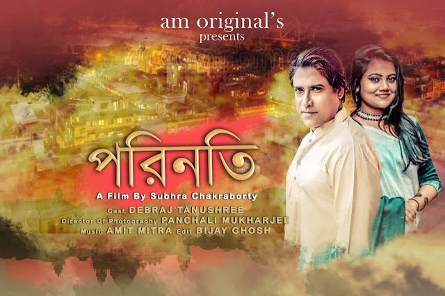 PORINOTI পরিনতি  A Shot film featuring the problems of the middle class families during lockdown