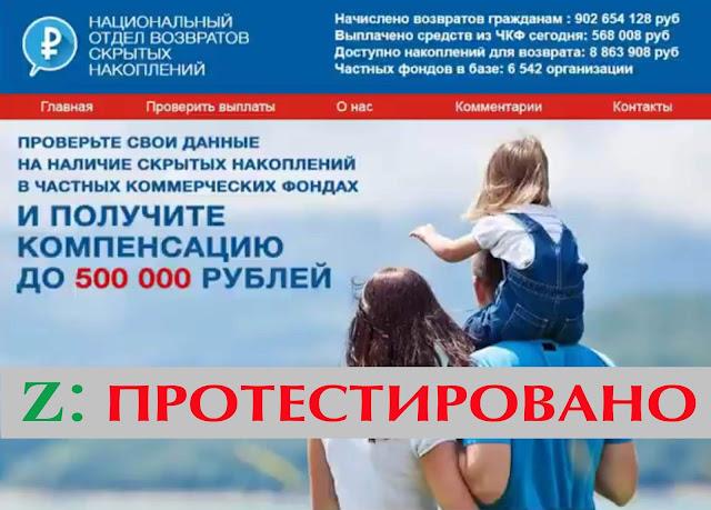 Компенсация денежных средств до 500 000 руб.