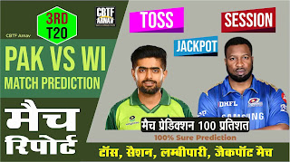 T20 3rd Match PAK vs WI Who will win Today 100% Match Prediction