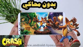 لعبة كراش Crash bandicoot للأندرويد