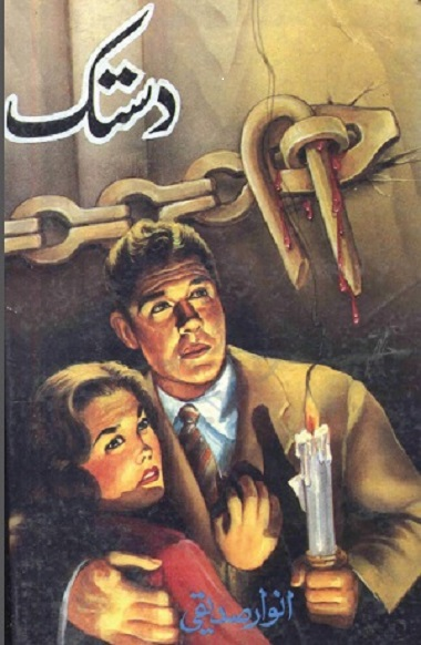 dastak-novel-anwar-siddiqui-pdf-download-free