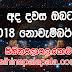 Ada dawase lagna palapala 2018-11-30 | ලග්න පලාපල