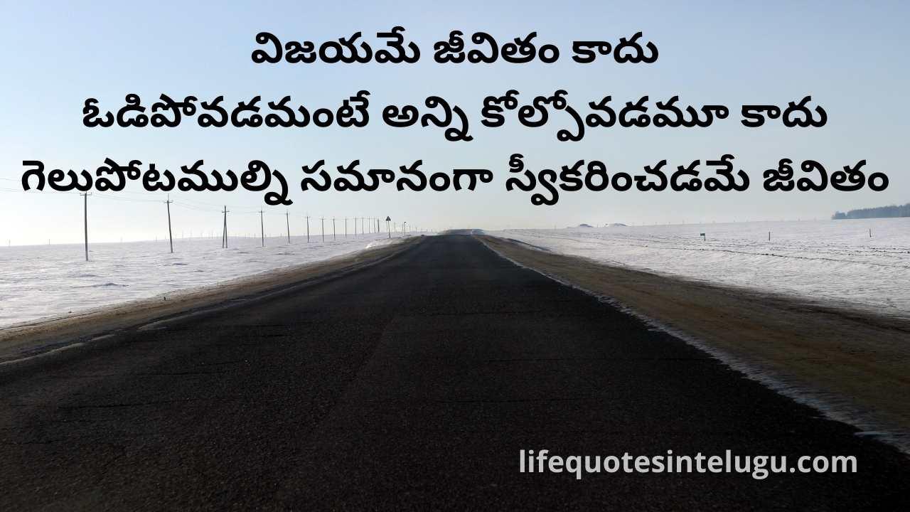 Famous True Life Quotes In Telugu Text