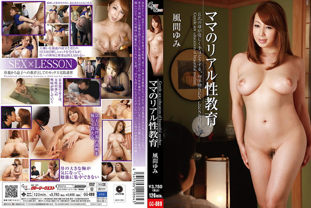 [GG-089] Real Mom Sex Education - Yumi Kazama (CENSORED)