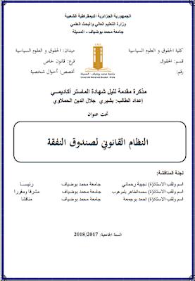 مذكرة ماستر: النظام القانوني لصندوق النفقة PDF