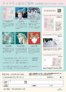 表皮水疱症友の会DebRA JAPAN