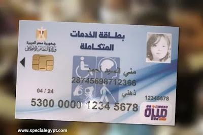 إعاقات المرحلة الثانية لبطاقة الخدمات المتكاملة