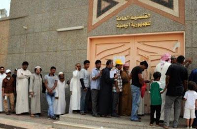 سفارة الجمهورية اليمنية في السعودية