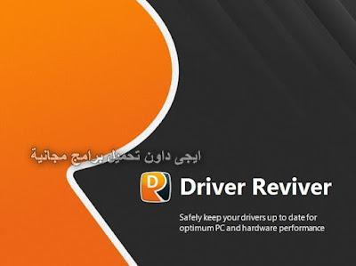 تحميل برنامج تعريف الكمبيوتر وتحديث التعريفات ReviverSoft Driver Reviver 2020