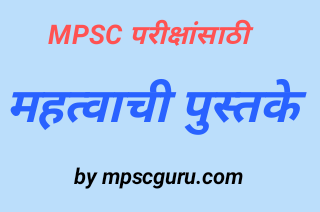 Best books for mpsc exam preperation