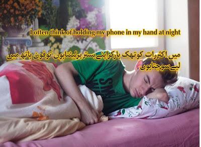 I often think of holding my mobile phone in my hand at night /میں اکثر رات کو جب تھک ہار کر اپنے بستر پر لیٹتا ہوں تو موبائل ہاتھ میں لیے سوچتا ہوں