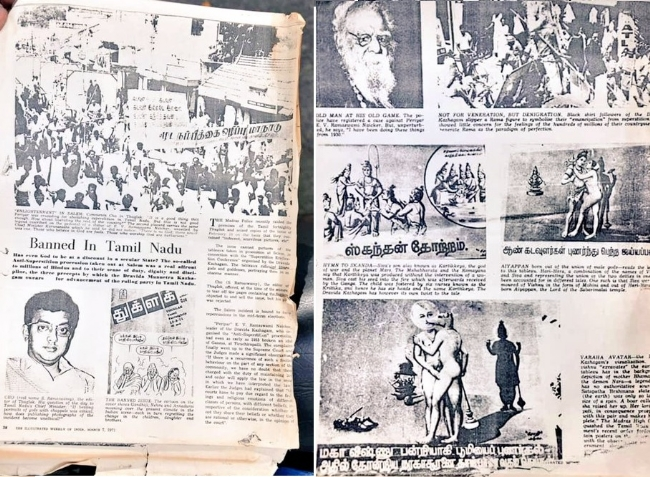 The Illustrated Weekly of India had reported Periyar's anti-Hindu rally in 1971