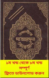 তাফসীরে মারেফুল কুরআন ১ম খন্ড থেকে ৮ম খন্ড pdf Download করুন