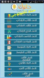 تحميل تطبيق حلول للمناهج الدراسية في السعودية برابط مباشر