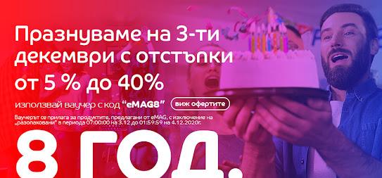 eMAG от 5% до 40% ваучери за ОТСТЪПКА на 3 Декември  2020→ Празнувай 8 годни eMAG