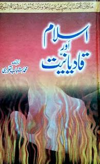 Islam Aur Qadiyaniyat / اسلام اور قادیانیت  by مولانا محمد شہاب القادری