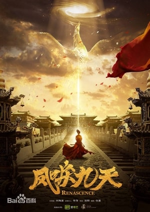 Renascence 2019, Chinese drama, Synopsis, Cast