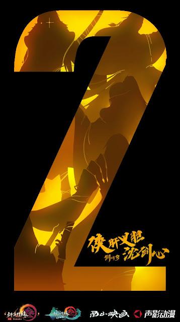 Chinese Anime 2019: Swordheart Shen 2