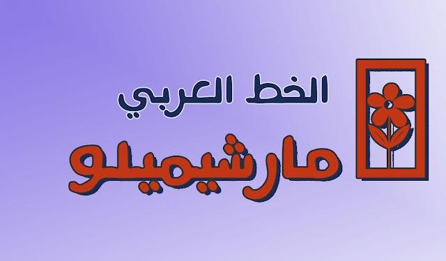 تحميل خطوط عربية للفوتوشوب و التصميم Arabic fonts 2020