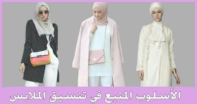 الأسلوب المتبع في تنسيق الملابس