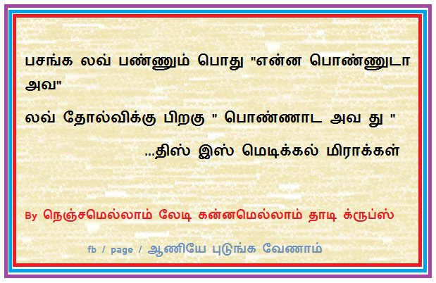 Love Failiure Funny Tamil Quotes