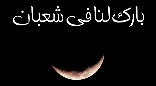 Di Bulan Sya'ban, Perbanyaklah Mengkhatamkan Serta Menghadiri Majelis Khataman Al-Qur'an