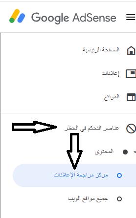 الوصول الي اعلانات جوجل ادسنس