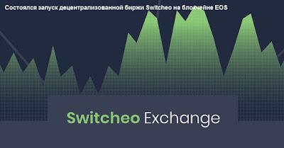Состоялся запуск децентрализованной биржи Switcheo на блокчейне EOS