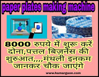 दोना पत्तल मशीन की कीमत रायपुर,दोना पत्तल मशीन की कीमत दिल्ली,दोना पत्तल मशीन प्राइस इन कानपूर