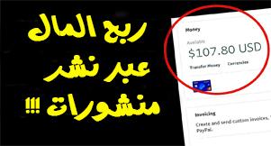 كيفية ربح المال عبر نشر منشورات في موقع التواصل الاجتماعي مع اثبات السحب - الربح من الانترنت