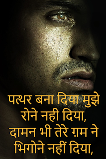 shayari sad,shayari hindi,new hindi shayari,new shayari,sad shayari image,sad poetry in urdu,shayari,very sad shayari,sad shayari in hindi for love,sad shayari in english,sad shayari in hindi for girlfriend,