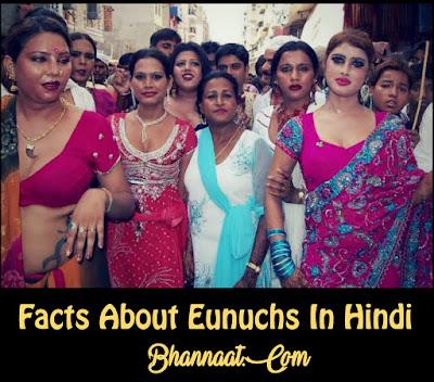 what are hijada community, kinnar kaise paida hote hain, kinnar kaun hote hain, history of eunuchs in hindi, science of eunuchs in hindi, hijaro ke marne ke baad kya hota hai