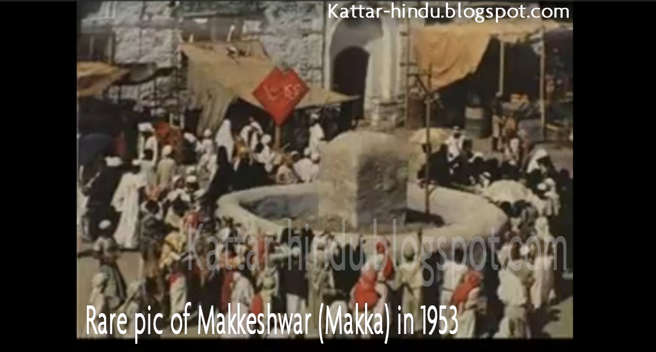 (old pic of mecca which looks like shivlinga)