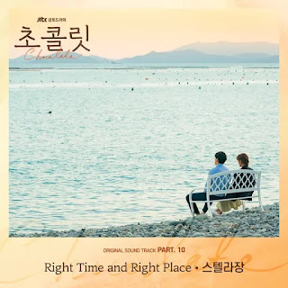 yunanhi hal mareul da mot hago meonghae Stella Jang - Right Time And Right Place (Chocolate OST Part 10) Lyrics