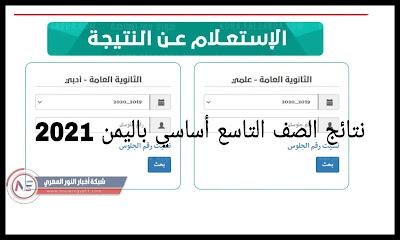 استعلم عنها .. نتائج الصف التاسع الاساسي اليمن 2021 برقم الجلوس   رابط  استخراج نتيجة التاسع باليمن عبر موقع وزارة التربية والتعليم اليمنية