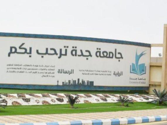 جامعة جدة وظائف