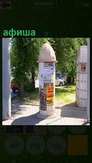 стоит на улице красивая тумба с афишей